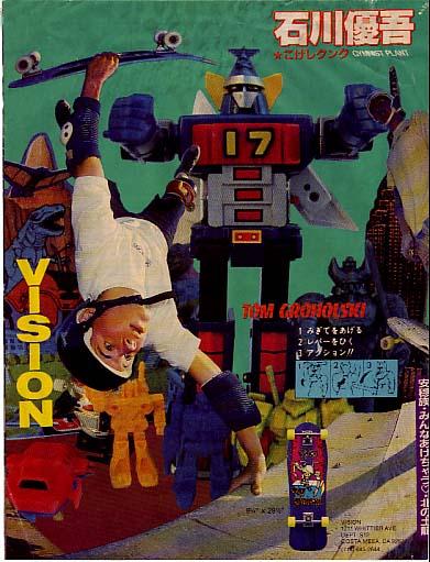 tom-g-robot.jpg